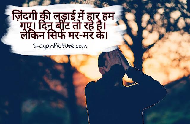 Hindi Shayari Picture