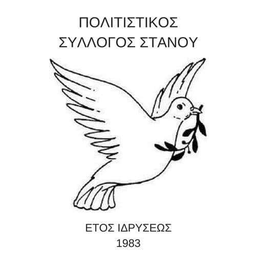 Ακυρώνονται  οι δράσεις του Let's do it stanos