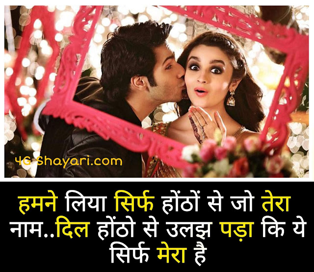 Hindi Shayari SHAYARI 4G shayari