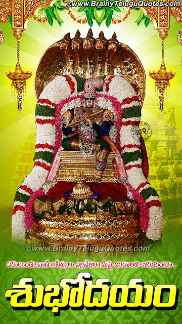 telugu Good Morning Greetings with lord balaji blessings image, Lord Venkateswara hd wallpapers