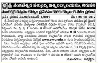 SVVU,Polytechnic Diploma courses Admissions,counselling Dates 2017