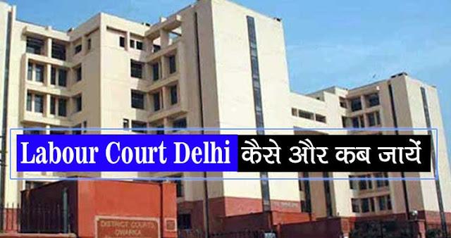 Labour Court in Delhi कैसे और कब जायें, Labour Court जाते समय क्या ध्यान रखें