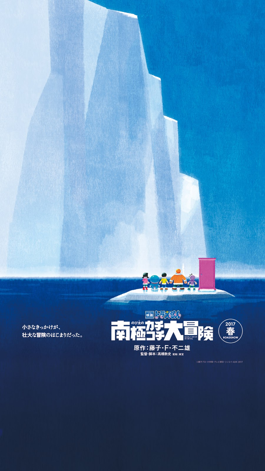 Doraemon: Great Adventure in the Antarctic Kachi Kochi 2017