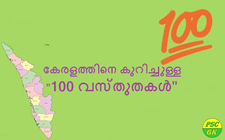 100 Important Facts About Kerala LD Clerk General Knowldge