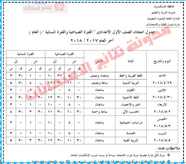 جدول إمتحانات الصف الاول والثانى الاعدادي بمحافظة الاسكندرية 2018 الفصل الدراسى الثانى