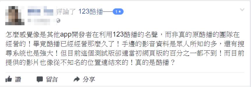 123KUBO 浴火回歸推出行動版影音平台
