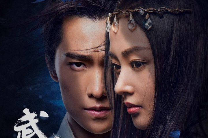 Download Drama China Martial Universe Sub Indo Batch