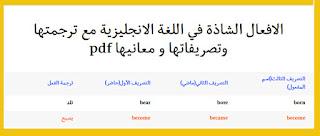 الافعال الشاذة في اللغة الانجليزية مع ترجمتها وتصريفاتها و معانيها pdf