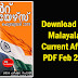 Download Free Malayalam Current Affairs PDF Feb 2019