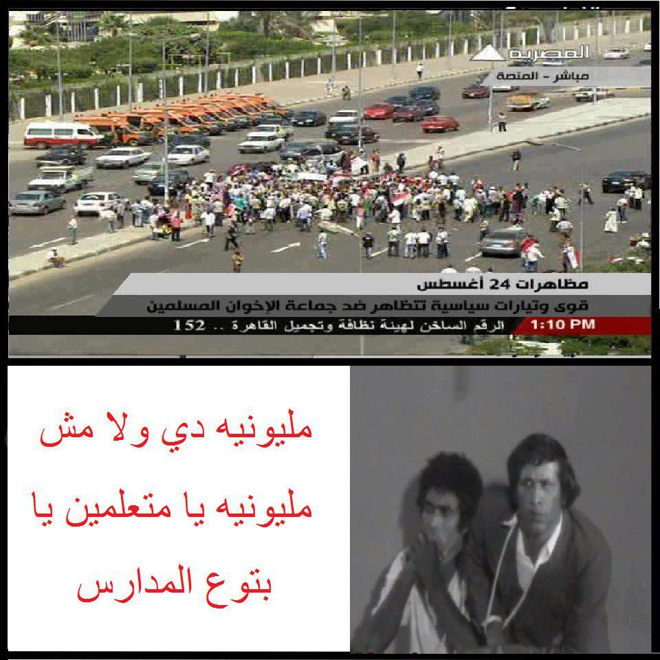 صور مضحكه عن ثوره 24 اغسطس ~ اخر اخبار السعودية اليوم