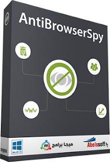 تحميل برنامج AntiBrowserSpy لحماية المتصفحات