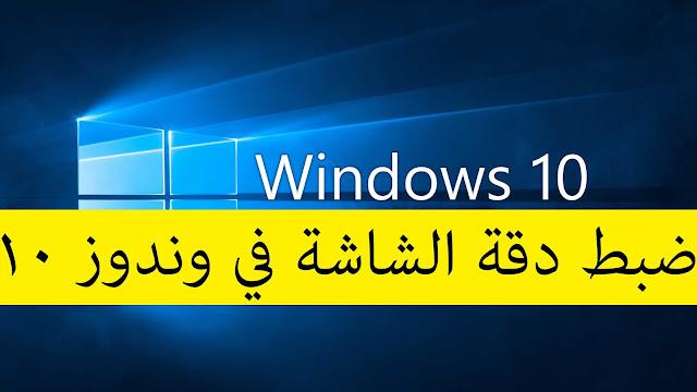 ضبط دقة الشاشة في وندوز 10