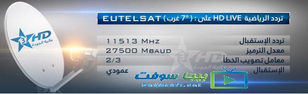 تردد قناة الرياضية المغربية مباشرة