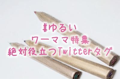 「#ゆるいワーママ特集」  雑誌キラキラワーママより絶対役立つTwitterタグ