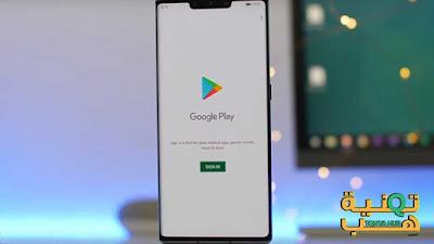 طريقة تثبيت خدمات جوجل علي هواتف هواوي الجديدة
