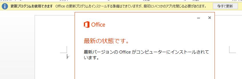 office2013 ダウンロード 版