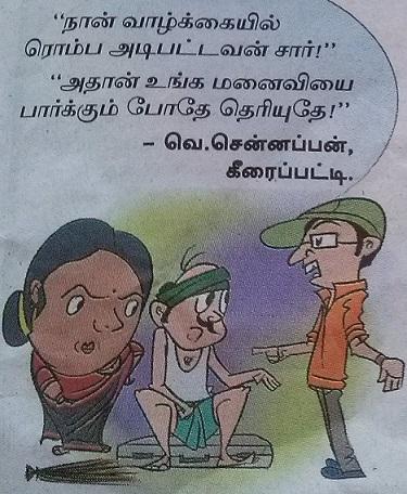 Kanavan manaivi Tamil joke: