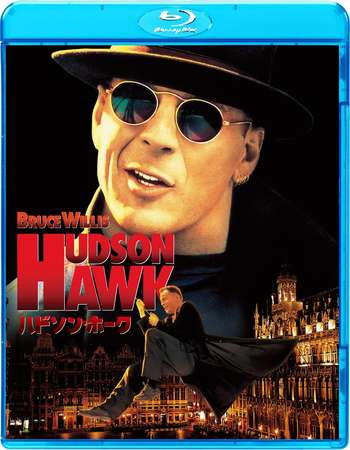 Poster Of Hudson Hawk 1991 Dual Audio 720p BRRip [Hindi - English] ESubs Free Download Watch Online Worldfree4u