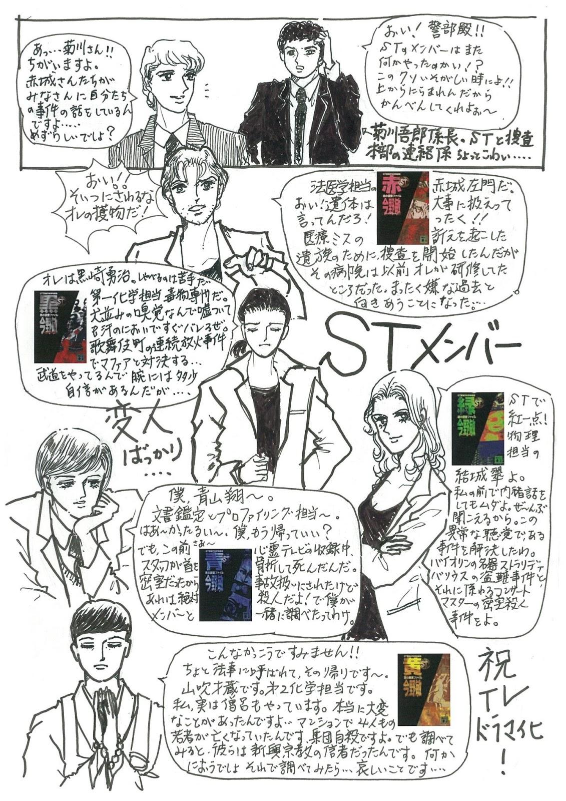ST 警視庁科学特捜班」ドラマが...
