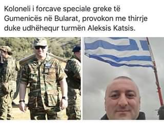 ΕΚΤΑΚΤΟ: Κρατούνται Θεσπρωτοί εθνοφύλακες που είχαν μεταβεί στην Αλβανία για την κηδεία του Κ. Κατσίφα