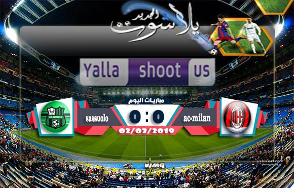 اهداف  مباراة ميلان وساسولو اليوم 02-03-2019 الدوري الايطالي