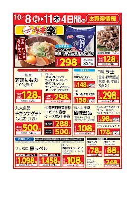 10/8(月)〜10/11(木) 4日間のお買得情報