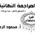 6 ورقات فقط مراجعة ليلة امتحان الاحصاء ثانوية عامة 2017 مستر محمود الرملى