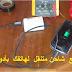 كيف تصنع شاحن متنقل لهاتفك بأدوات بسيطة   Portable USB Mobile Charger