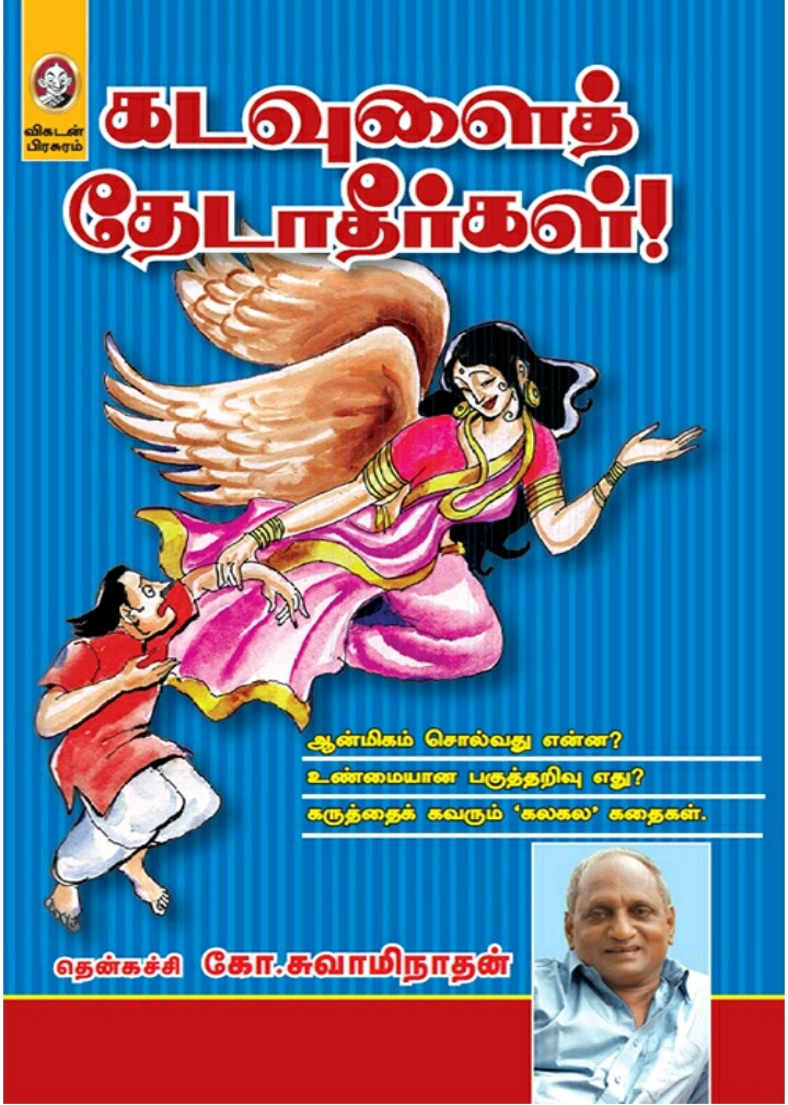 Agni Siragugal Book In Tamil Pdf