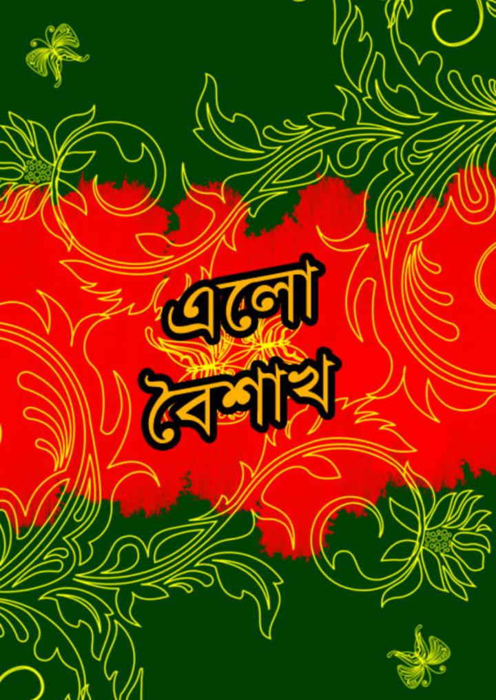 Bengali new year sms subho noboborsho in bangla font 1426 subho noboborsho 1425 2 little bangla month sitting on a place 1called chaitra and 1 called baishak going on chaitra coming on baishak m4hsunfo
