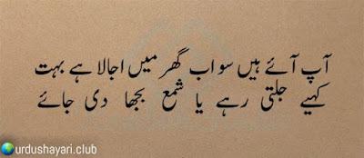 Ap Aye Hain, So Ab Ghar Mein Ujala Hai Buhat..  Kahin Jalti Rahy Yeh Shama Bujaa Di Jayee..!!   #urdushayari #heartless #Poetry