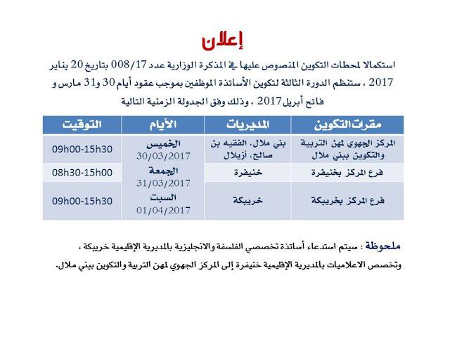 تنظيم الدورة الثالثة لتكوين الأساتذة الموظفين بموجب عقود بأكاديمية جهة بني ملال خنيفرة