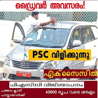 Kerala PSC Excise Department Recruitment 2018-Driver post-Apply Now