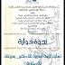 ندوة دولية تحت عنوان: تعليم اللغة العربية للناطقين بغيرها,  أي مقاربة ؟ - الرباط 14 يناير 2017