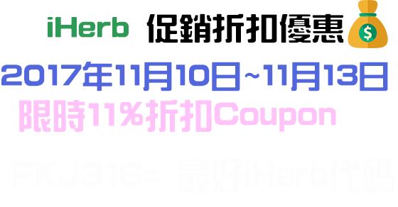 2017年11月iHerb 優惠碼折扣 Coupon促銷