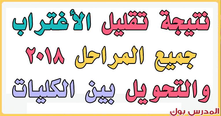 هنا نتيجة تقليل الاغتراب 2018 المرحلة الثالثة والأولي لطلاب الثانوية العامة 2018 اعرف نتيجتك من هنا tansik.egypt.gov