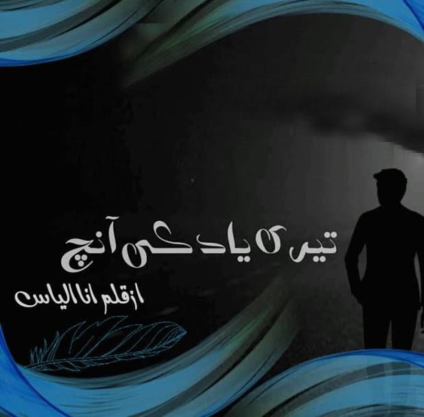 Teri Yaad Ki Aanch Episode 12 By Ana Ilyas Pdf Free Download