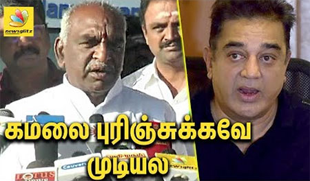 Let's warch Kamal's next move : Pon Radhakrishnan Speech