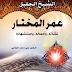 الشيخ الجليل عمر المختار