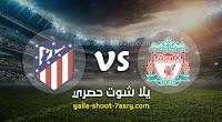 نتيجة مباراة ليفربول واتليتكو مدريد اليوم الاربعاء بتاريخ 11-03-2020 دوري أبطال أوروبا