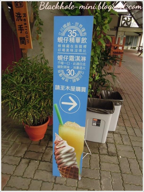 迷你.黑洞: [臺灣.花蓮] 黃金蜆大餐:立川漁場
