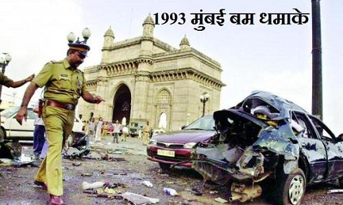 Mumbai, Bomb Blasts, mumbai blasts case, abu salem, yakub memon, india, breaking news, latest news, dawood ibrahim, tada, mustafa dossa, sanjay dutt, tiger memon