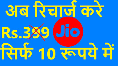 Jio 399 free recharge offer