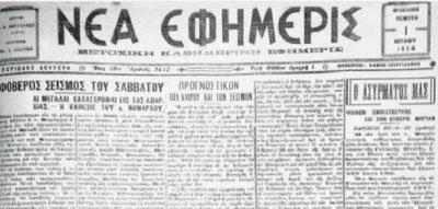 26ης Ιουνίου του 1926 : Ο σεισμός των 8 Ρίχτερ στη Ρόδο που κατέστρεψε 3.200 σπίτια. Χαρακτηρίστηκε παγκόσμιος γιατί «ταρακούνησε» πάνω από 10 χώρες