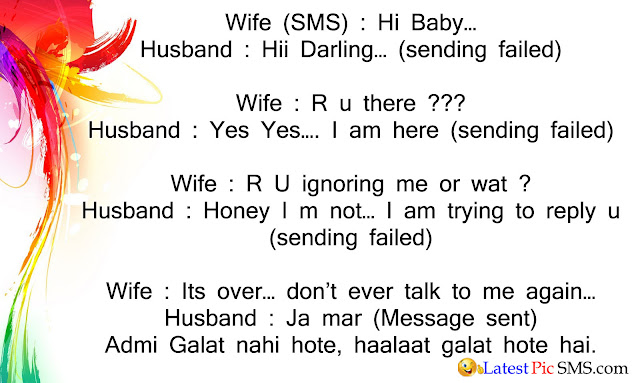 Hubby wife SMS, Husband wife Funyy Whataaps Message