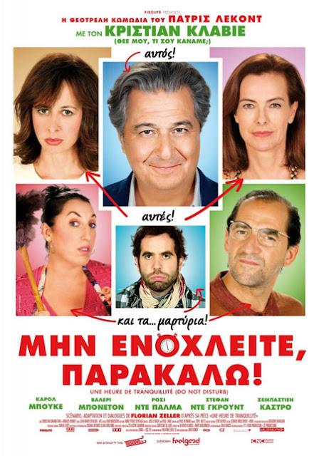 Do Not Disturb (2014) ταινιες online seires xrysoi greek subs