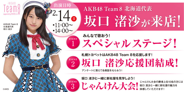 http://akb48-daily.blogspot.hk/2016/02/sapporo-toyota-with-special-guest.html#.VrQ2-bJ951s
