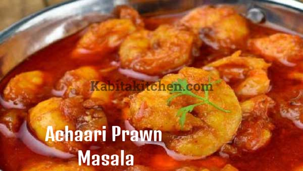 Achaari Prawn Masala - Kabita Kitchen