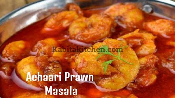 Achaari Prawn Masala - Kabita Kitchen