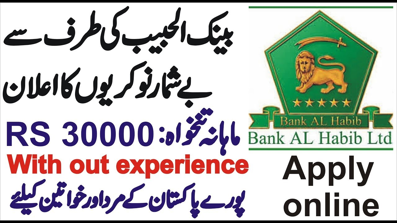 1000 Vacancy Bank Al Habib Jobs Apply Online Shakirjobs Com